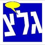 Il logo di Galei Zahal
