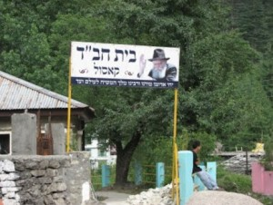 Uno dei centri Habad sparsi nell'oriente