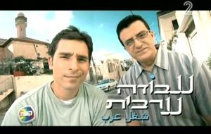 arab-work[1]